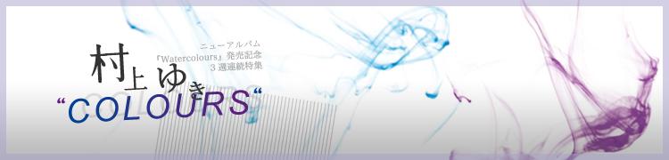 村上ゆき ニュー・アルバム『Watercolours』発売記念 3週連続特集 COLOURS