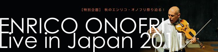 秋のエンリコ・オノフリ祭り迫る! ENRICO ONOFRI Live in Japan 2011