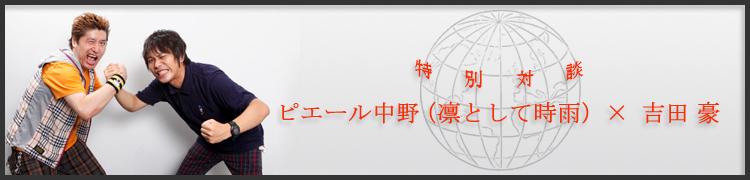 特別対談:ピエール中野(凛として時雨)×吉田豪