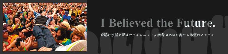『I Believed The Future』──奇跡の復活を遂げたディジュリドゥ奏者GOMAが奏でる希望のメロディ