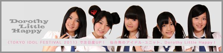 <TOKYO IDOL FESTIVAL 2011>で注目度UP! 仙台発のアイドル・ユニット、Dorothy Little Happy!