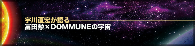 宇川直宏が語る 冨田勲×DOMMUNEの宇宙