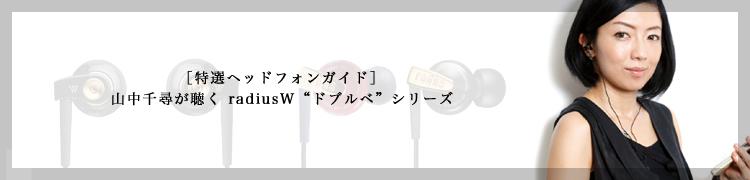 """[特選ヘッドフォンガイド]山中千尋が聴くradiusW""""ドブルベ""""シリーズ"""