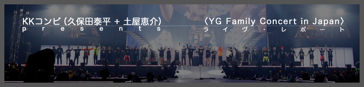 KKコンビ(久保田泰平+土屋恵介)presents <YG Family Concert in Japan>ライヴ・レポート