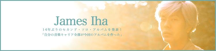 【ジェームス・イハ】14年ぶりのセカンド・ソロ・アルバムを発表! 自分の音楽キャリア全部が今回のアルバムを作った」