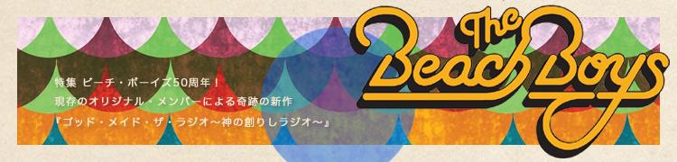 ビーチ・ボーイズ50周年! 現存のオリジナル・メンバーによる奇跡の新作『ゴッド・メイド・ザ・ラジオ〜神の創りしラジオ〜』」