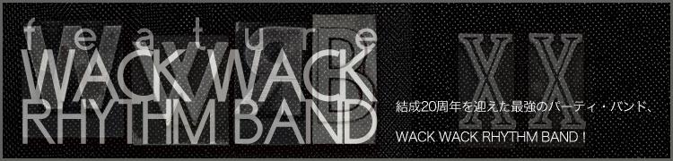 結成20周年を迎えた最強のパーティ・バンド、WACK WACK RHYTHM BAND!