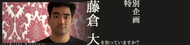 特別企画 藤倉大を知っていますか?