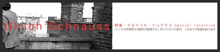 ウルリッヒ・シュナウス Special Interview —「シンセの音楽的な可能性を賞賛する」6年ぶりのソロ新作、これまでの軌跡を振り返る