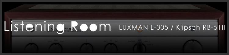 [CDJ新製品試聴室 Listening Room]レトロなデザインと線が太く、味の濃いサウンドが魅力——LUXMAN L-305 / Klipsch RB-51II
