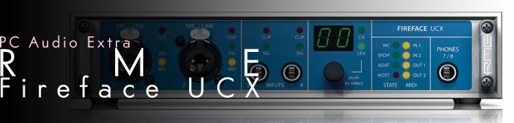 "[PC Audio Extra]PCオーディオからプロレベルの録音までできる""万能""オーディオインターフェイス——RME Fireface UCX"