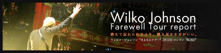 """[LIVE REPORT]消えて忘れられるより、燃え尽きる方がいい。ウィルコ・ジョンソン""""さよならツアー""""——3月10日 ロンドン""""KOKO"""""""