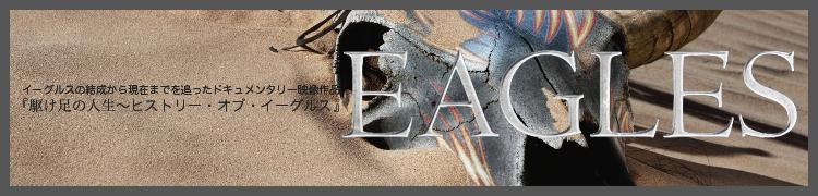 イーグルスの結成から現在までを追ったドキュメンタリー映像作品 『駆け足の人生〜ヒストリー・オブ・イーグルス』