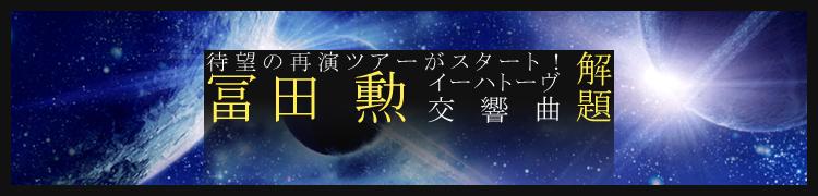 待望の再演ツアーがスタート!冨田勲「イーハトーヴ交響曲」解題