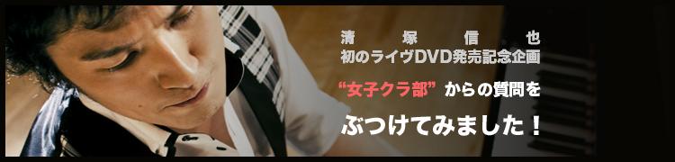"""【清塚信也】初のライヴDVD発売記念企画 """"女子クラ部""""からの質問をぶつけてみました!"""