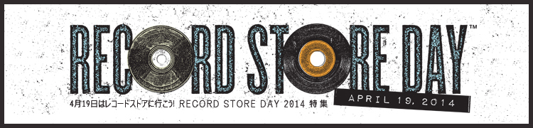 """【RECORD STORE DAY 2014】レコードショップには思いもよらない""""エラー""""がある——松田""""chabe""""岳二インタビュー"""