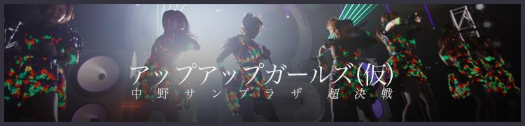 3年越しの完全勝利! アップアップガールズ(仮)〈中野サンプラザ 超決戦〉ライヴ・ドキュメント