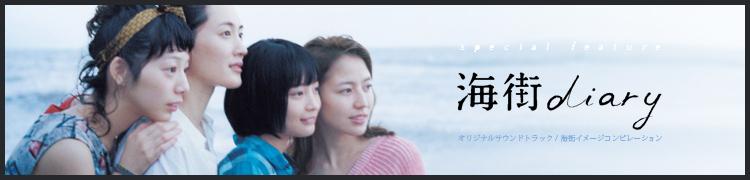 [特集] 海街diary オリジナルサウンドトラック / 海街イメージコンピレーション