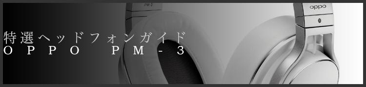 [特選ヘッドフォンガイド]ヴォーカルの息遣いの細やかさは平面駆動型ならではの強み——OPPO PM-3