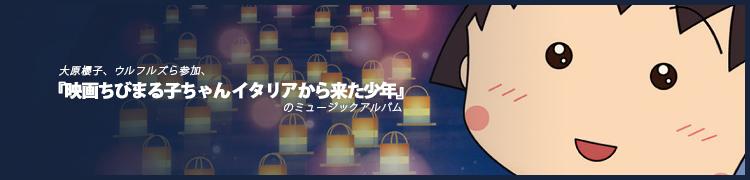大原櫻子、ウルフルズら参加、『映画ちびまる子ちゃん イタリアから来た少年』のミュージックアルバムが登場