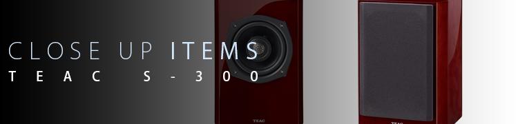 [クローズアップアイテム]同軸ユニットを搭載したプレミアムコンパクト——TEAC S-300