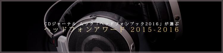 CDジャーナル ムック「ヘッドフォンブック2016」が選ぶ ヘッドフォンアワード 2015-2016