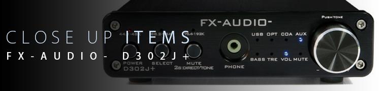 [クローズアップアイテム]デスクトップに最適のコンパクト&ハイコストパフォーマンスなアンプ——FX-AUDIO- D302J+