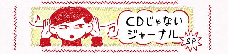 CDじゃないジャーナル大賞 2016