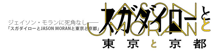 ジェイソン・モランに死角なし——「スガダイローとJASON MORANと東京と京都」