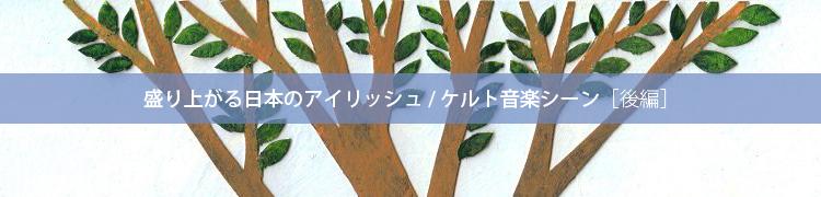 盛り上がる日本のアイリッシュ / ケルト音楽シーン[後編]