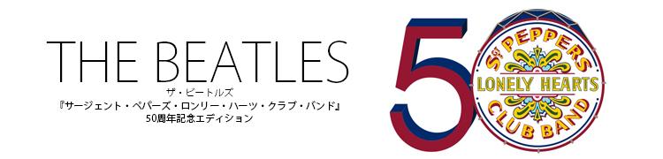 ザ・ビートルズ『サージェント・ペパーズ・ロンリー・ハーツ・クラブ・バンド』50周年記念エディション