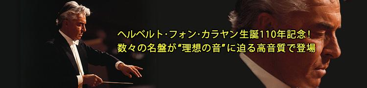 """ヘルベルト・フォン・カラヤン生誕110年記念! 数々の名盤が""""理想の音""""に迫る高音質で登場"""