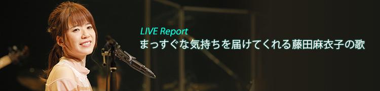 [LIVE Report] まっすぐな気持ちを届けてくれる藤田麻衣子の歌
