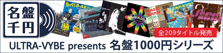 全209タイトル発売「ULTRA-VYBE presents 名盤1000円シリーズ」