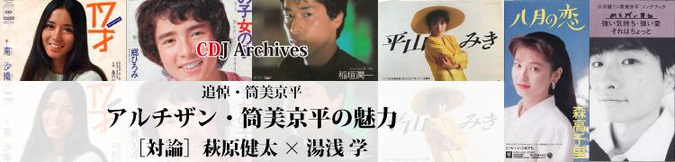 アルチザン・筒美京平の魅力 [対論]萩原健太×湯浅 学