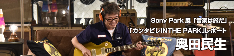 Sony Park展「音楽は旅だ」「カンタビレIN THE PARK」レポート 奥田民生