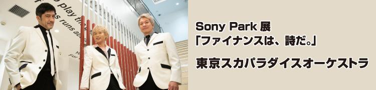 「Sony Park展」第3弾「ファイナンスは、詩だ。」 東京スカパラダイスオーケストラインタビュー