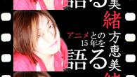 [特集]<br />声優・緒方恵美が振り返る、アニメとの15年〜『新世紀エヴァンゲリオン』などアニメ楽曲のカヴァー集を発表〜