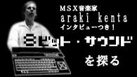 """[特集]<br />""""8ビット・サウンド""""を探る 〜""""MSX音楽家""""araki kenta INTERVIEW"""