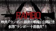 """[特集]<br />映画 『ランボー 最後の戦場』 公開記念、仮想""""ランボー 十番勝負""""!"""