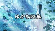 """[特集]<br />声優・ゆかな、新作を語る 〜10年ぶりのメジャー作品で表われた""""アーティスト性""""〜"""