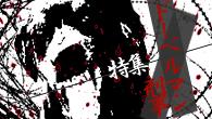 [特集]<br />千葉真一&深作欣二! 映画『ドーベルマン刑事』が初DVD化!