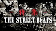 """[特集]<br />THE STREET BEATS、祝・デビュー20周年! ヴィヴィッドに刻み付けられた""""魂の叫び"""" 〜デビュー20周年記念ベストがリリース〜"""