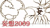 """[特集]<br />CDJスタッフが期待/妄想する""""2009年のアレコレ"""""""