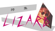 """[特集]<br />コンプリート・ワークス・オブ・リザード 〜 モモヨが語る""""リザード""""の軌跡"""