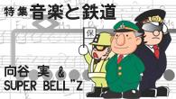 [特集]<br />音楽と鉄道 〜本格派サウンドで広がる鉄道の世界〜