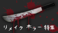 [特集]<br />『13日の金曜日』公開記念! リメイク・ホラー大集合!