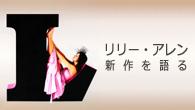 [特集]<br />リリー・アレン、ニュー・アルバム『イッツ・ノット・ミー、イッツ・ユー』を語る