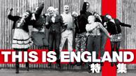[特集]<br />青春映画の新たな傑作『THIS IS ENGLAND』が公開!