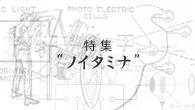 """[特集]<br />""""大人も楽しめる"""" 「ノイタミナ」発のアニメーション"""